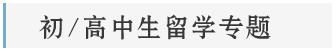 初/高中生竞博电竞盘口专题