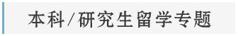 本科/研究生竞博电竞盘口专题